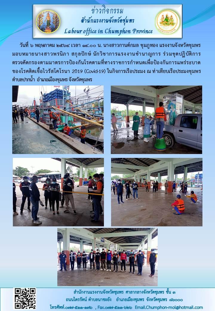 สรจ.ชุมพรร่วมชุดปฏิบัติการตรวจคัดกรองตามมาตรการป้องกันการแพร่ระบาดของโควิด-19ในกิจการเรือประมง