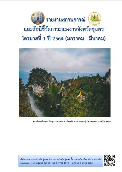 รายงานสถานการณ์และดัชนีชี้วัดภาวะแรงงานจังหวัดชุมพร ไตรมาส 1 ปี 2564 (มกราคม-มีนาคม)