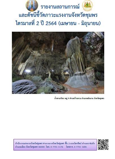 รายงานสถานการณ์และดัชนีชี้วัดภาวะแรงงานจังหวัดชุมพร ไตรมาส 2 ปี 2564 (เมษายน-มิถุนายน)