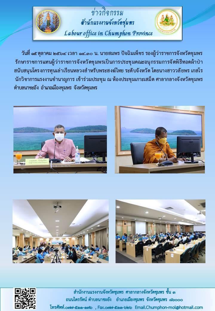 ประชุมคณะอนุกรรมการจัดพิธีทอดผ้าป่าสนับสนุนโครงการทุนเล่าเรียนหลวงสำหรับพระสงฆ์ไทย