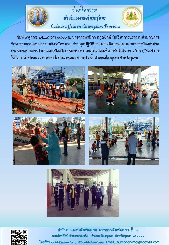 สรจ. ชุมพรร่วมชุดปฏิบัติการตรวจคัดกรองตามมาตรการป้องกันโรคตามที่ทางราชการกำหนดเพื่อป้องกันการเเพร่ระบาดโควิด-19ในกิจการเรือประมง